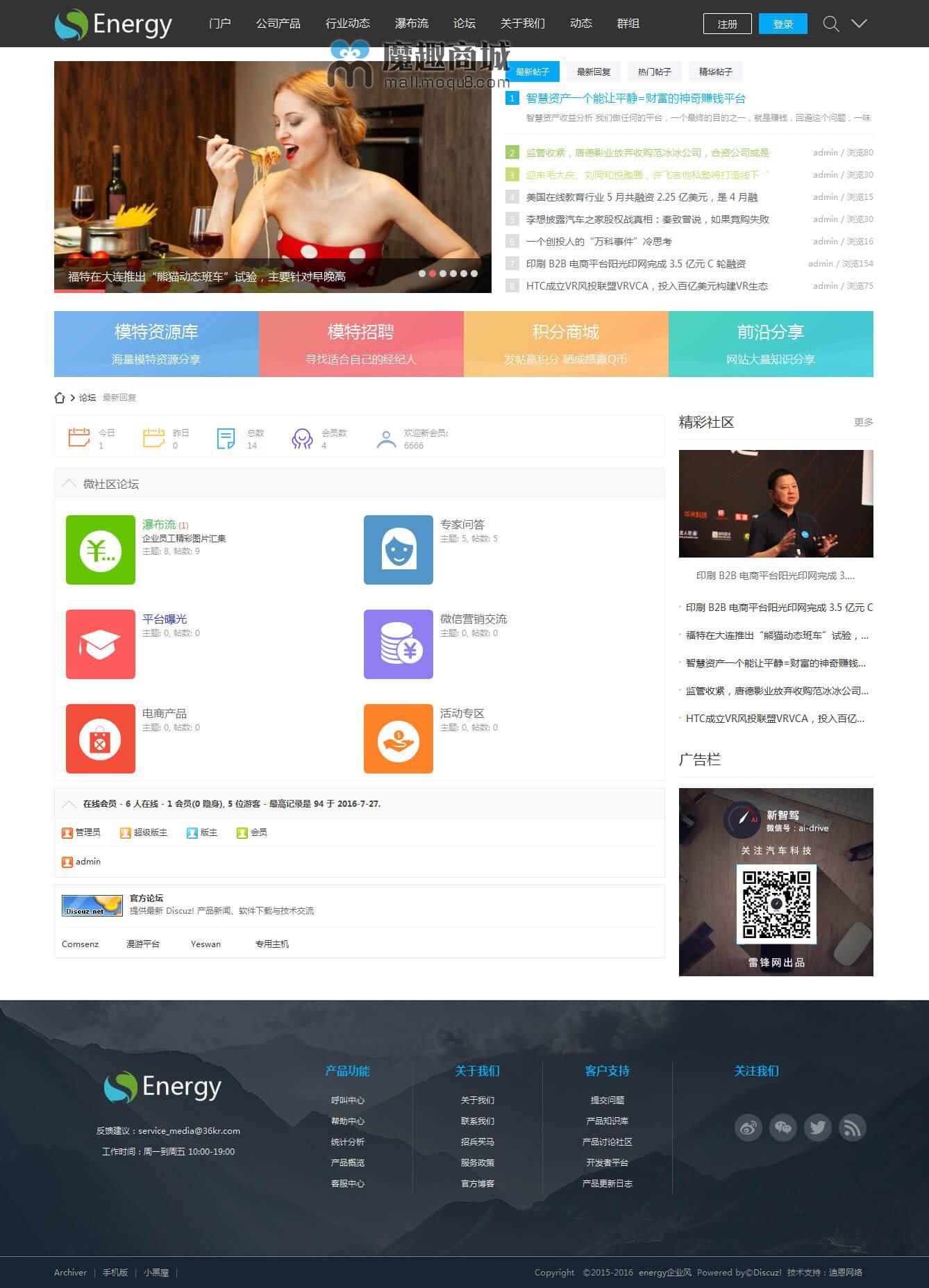 仿魔趣建站/企业产品营销展示模板