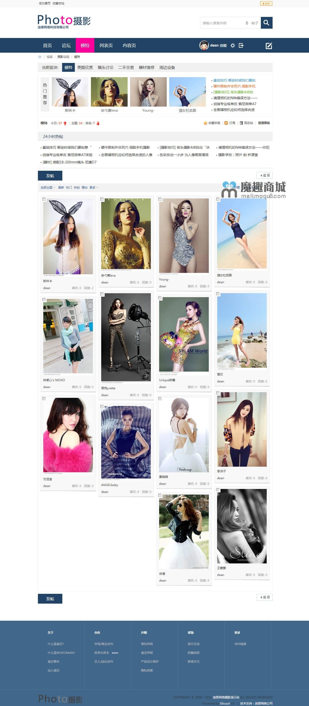 MOKO摄影图片作品展示门户GBK+UTF8