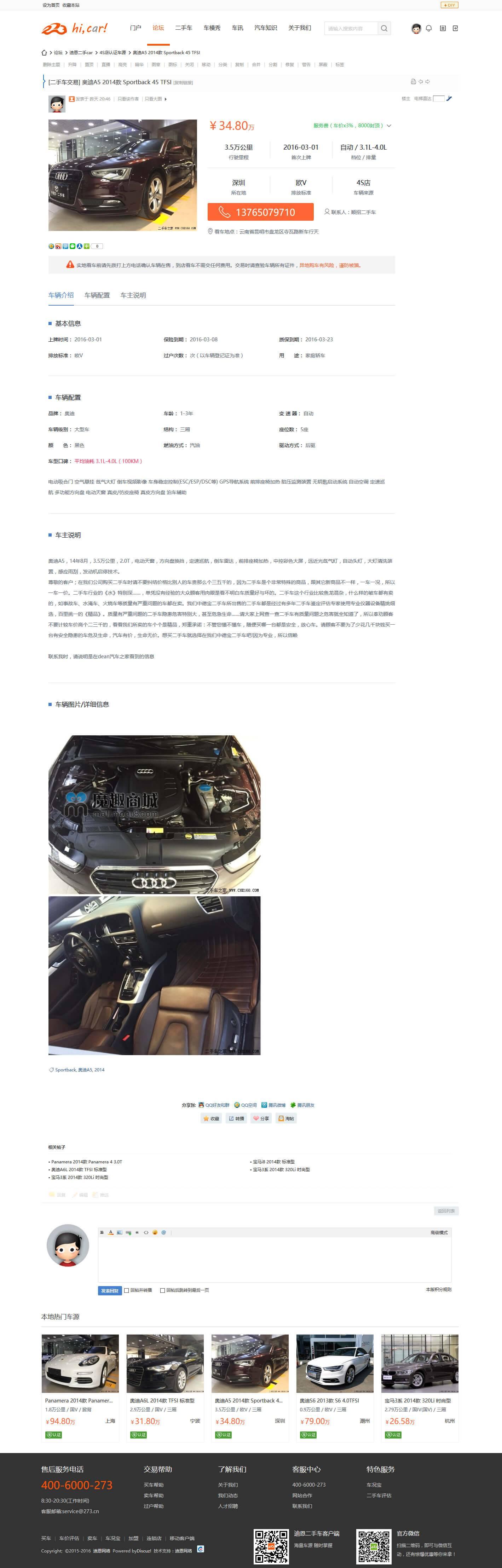 二手车交易/买卖车资讯交流门户模版