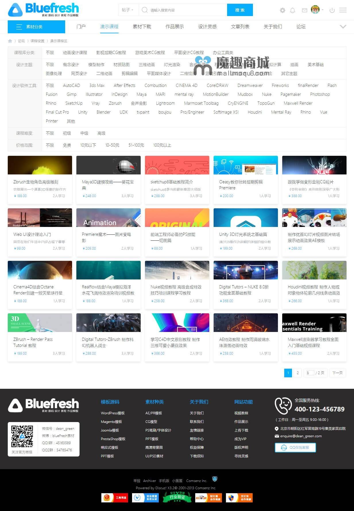 蓝色清新设计素材/创作灵感展示模板
