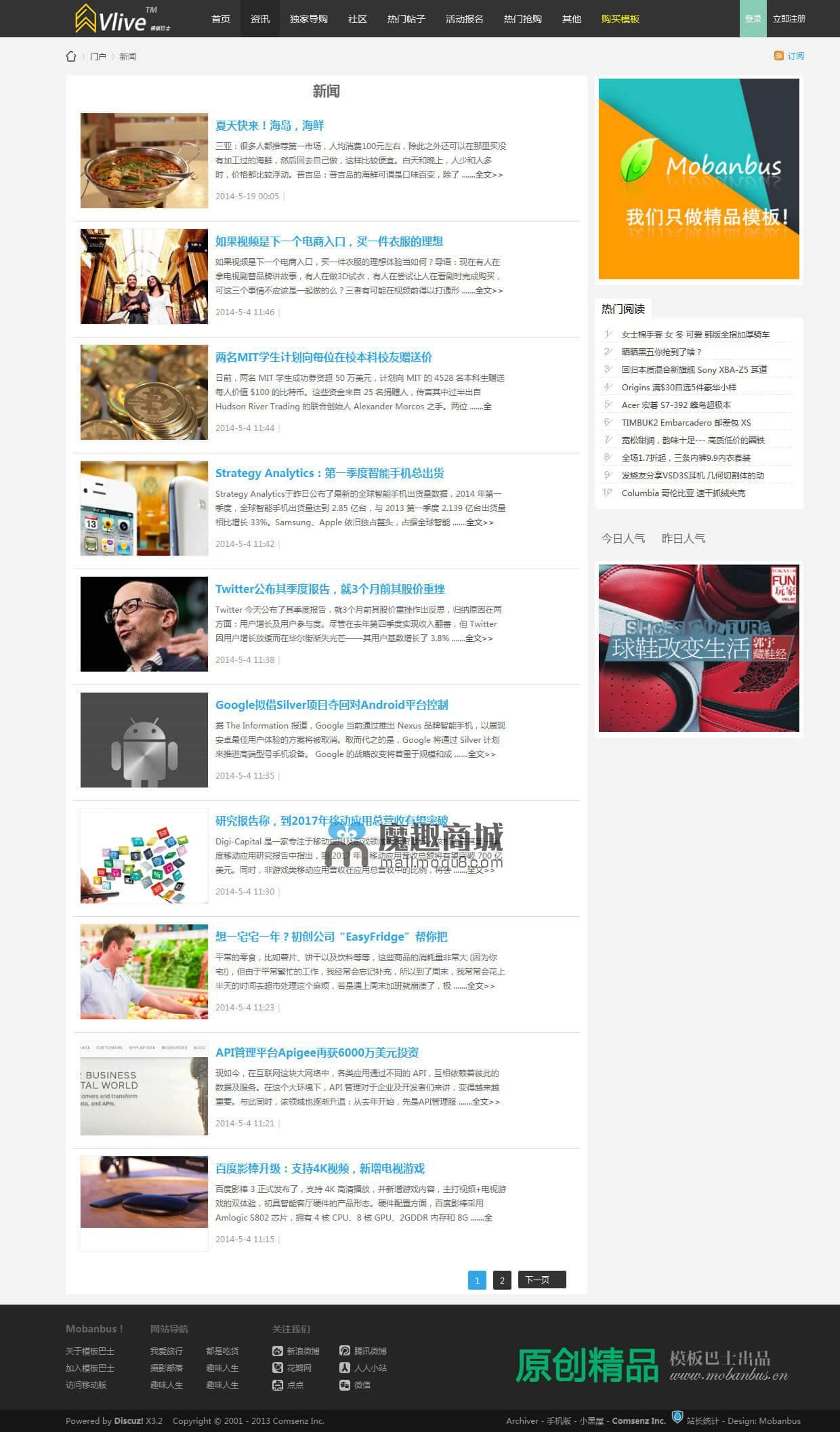 魔趣微生活都市风格资讯媒体门户模版
