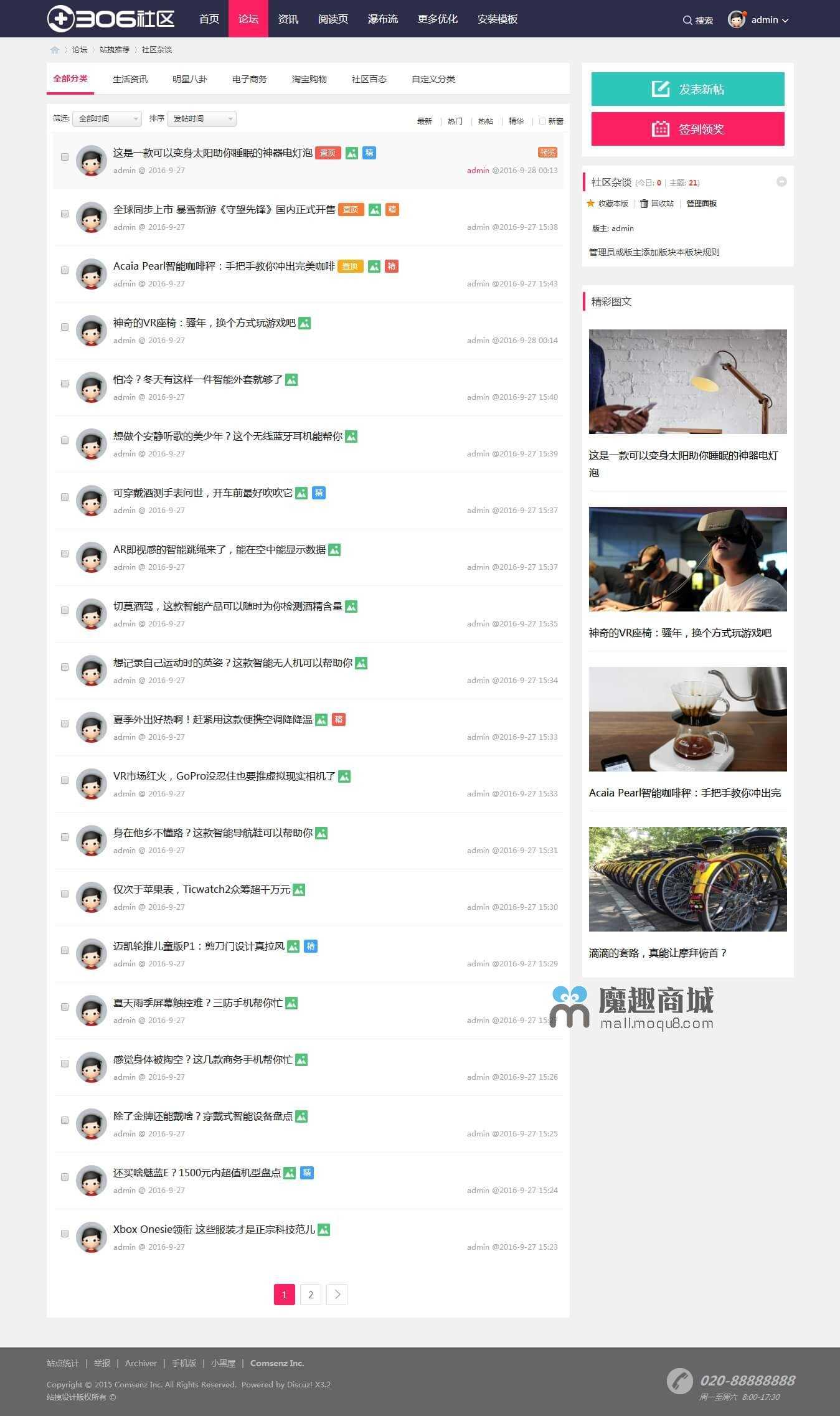 <font color='#0000ff'>魔趣360酷黑网络媒体社区模板</font>
