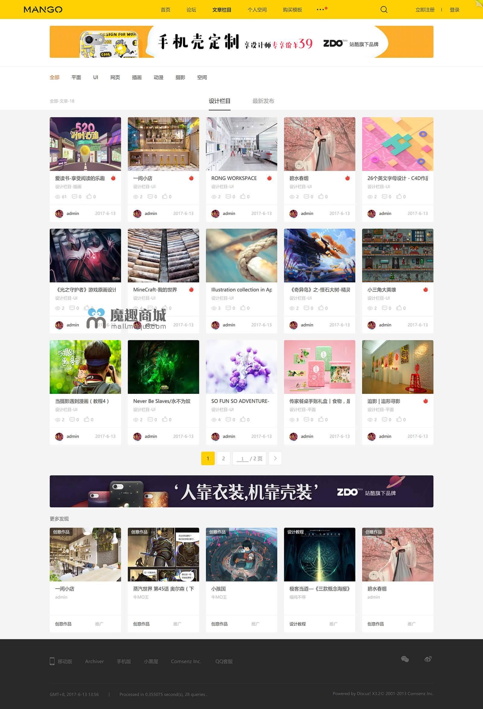 <font color='#D5912B'>魔趣MANGO设计UI素材展示模板</font>