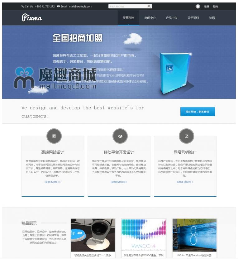 DZ标准蓝色大气企业风格模板