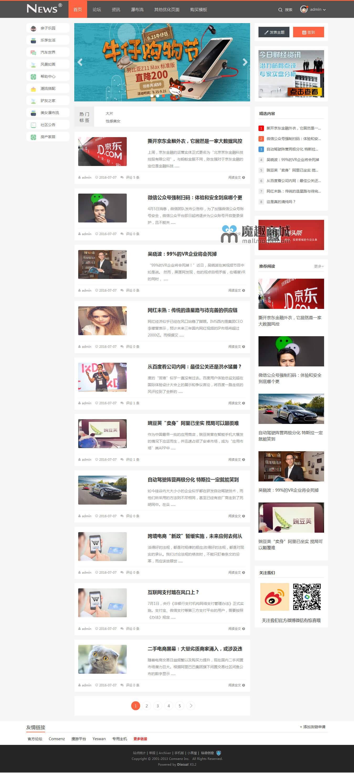 仿News黑色风格头条新闻资讯门户GBK+UTF8