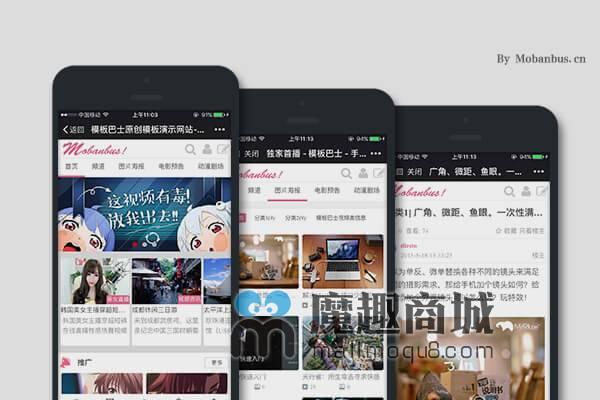 粉萌视频风格分类信息手机模板【手机版】