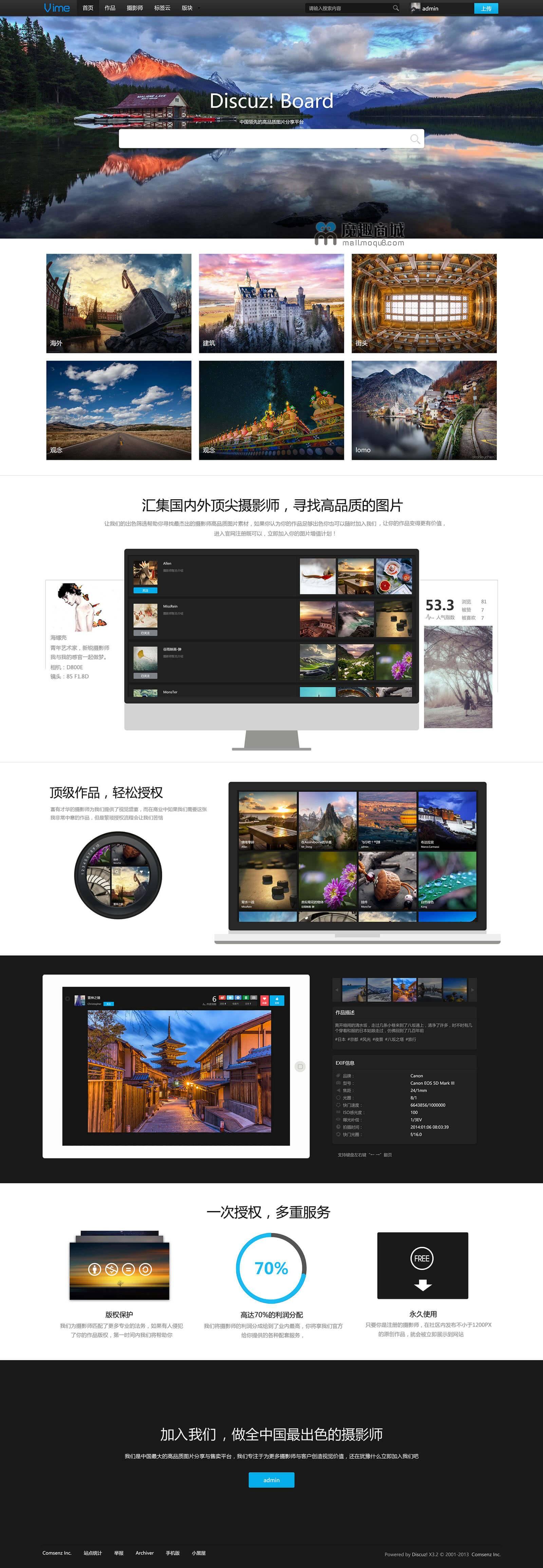 摄影之家/自动EXIF信息显示模板