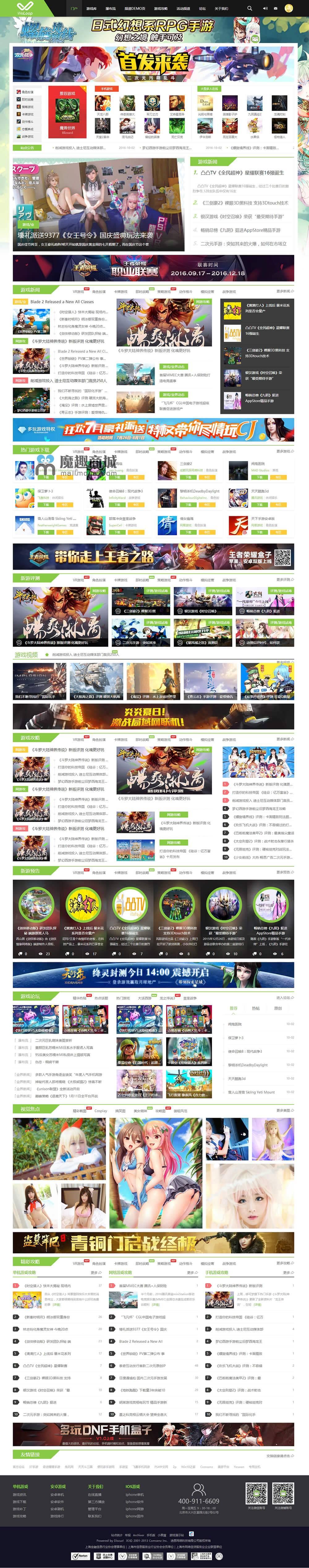 游戏下载/游戏展示/电竞社区模板