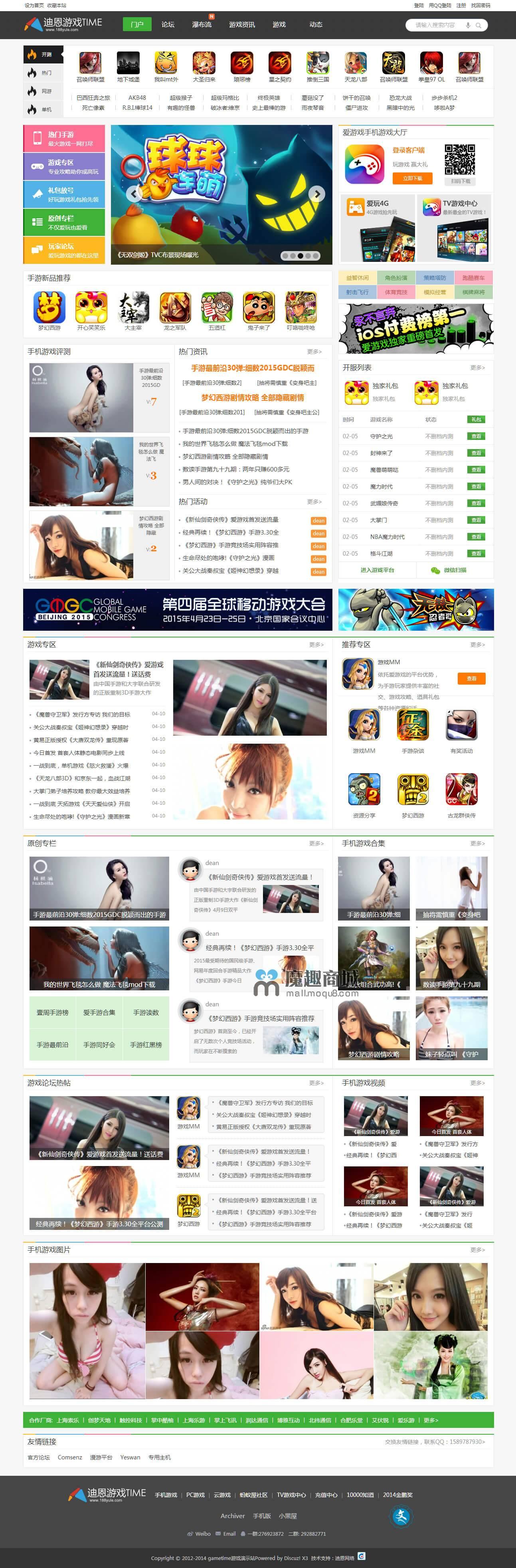 游戏时光/游戏资讯门户模版