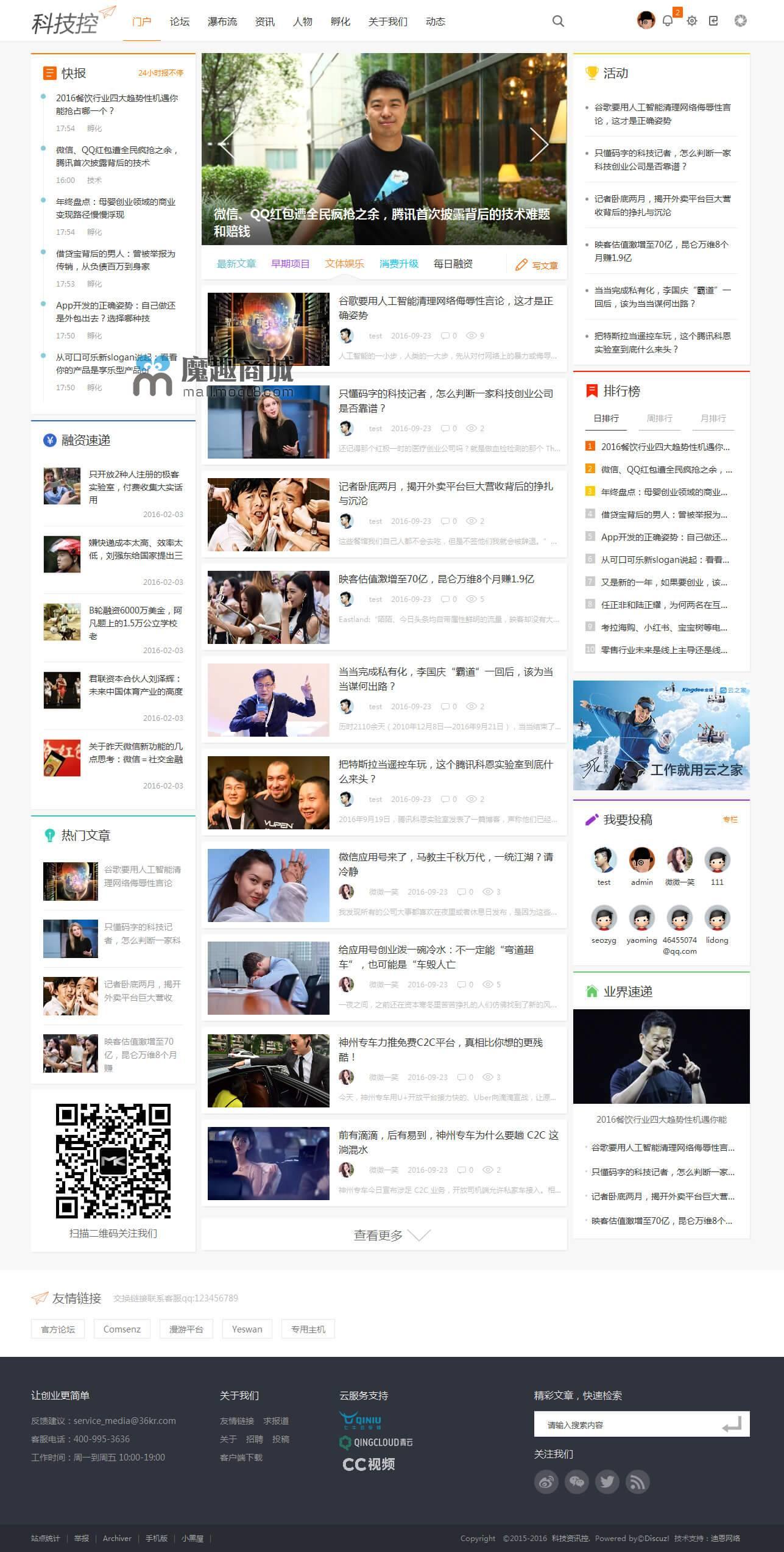 科技范/财经资讯快报/创业模板