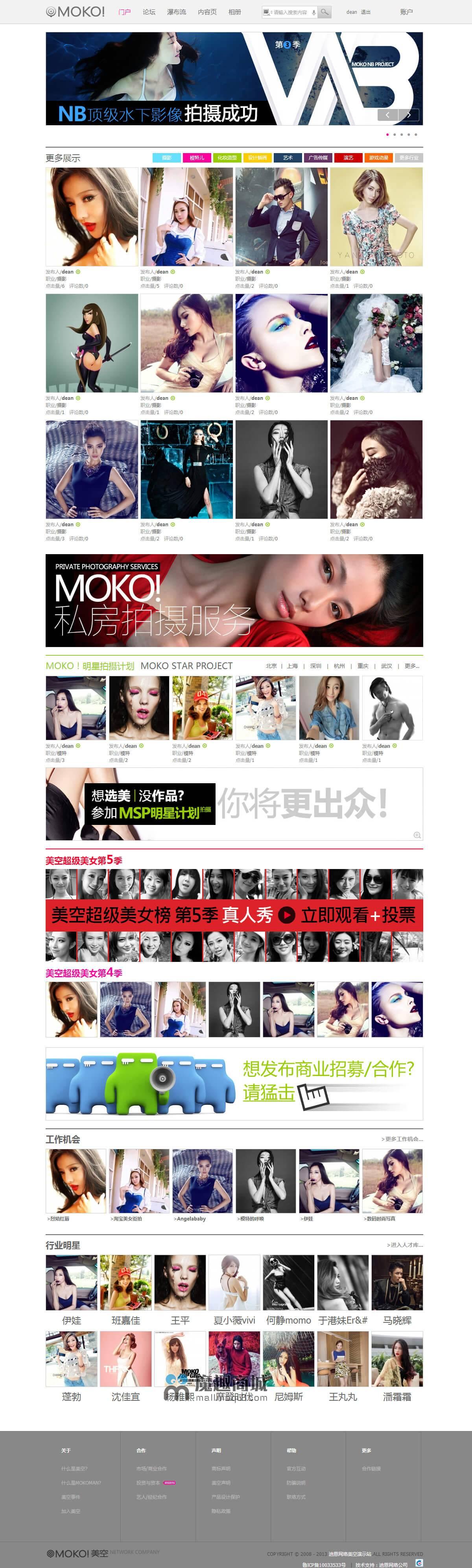 仿moko网摄影大赛短视频门户模版