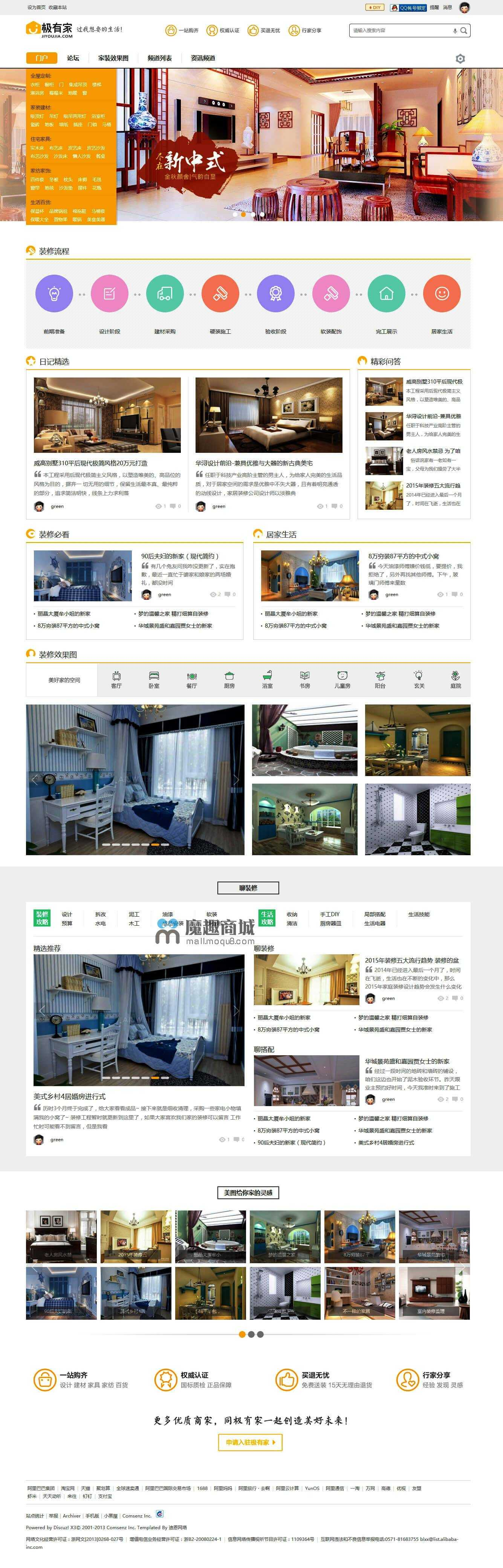 仿极有家中式家装设计展示模板