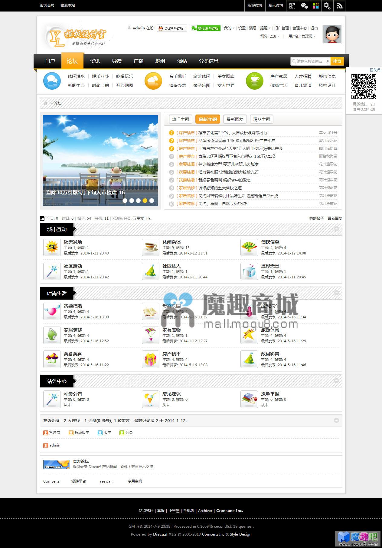 多配色彩色地方资讯门户社区模板GBK+UTF8