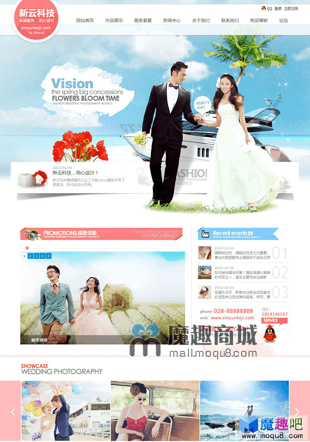 DZ婚纱摄影店企业模板GBK+UTF8