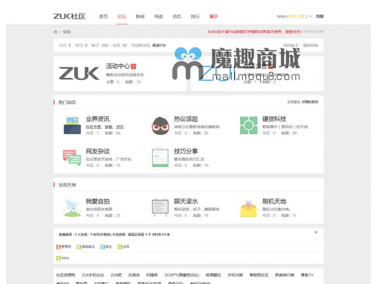 精仿ZUK社区二次优化模板