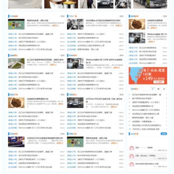 经典多色多频道城市地方门户模板GBK+UTF8