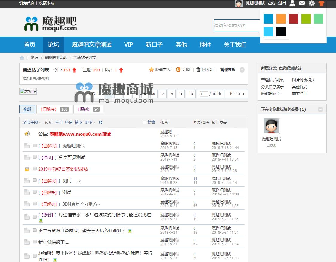星蓝科技6色四季门户模版GBK+UTF8