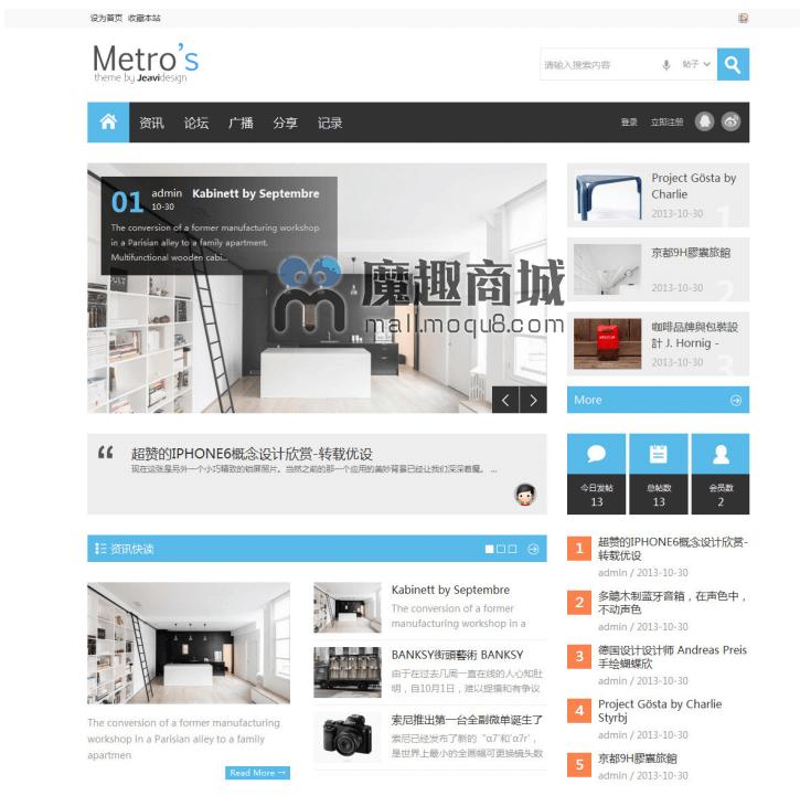 Metro模型设计/概念产品展示模板