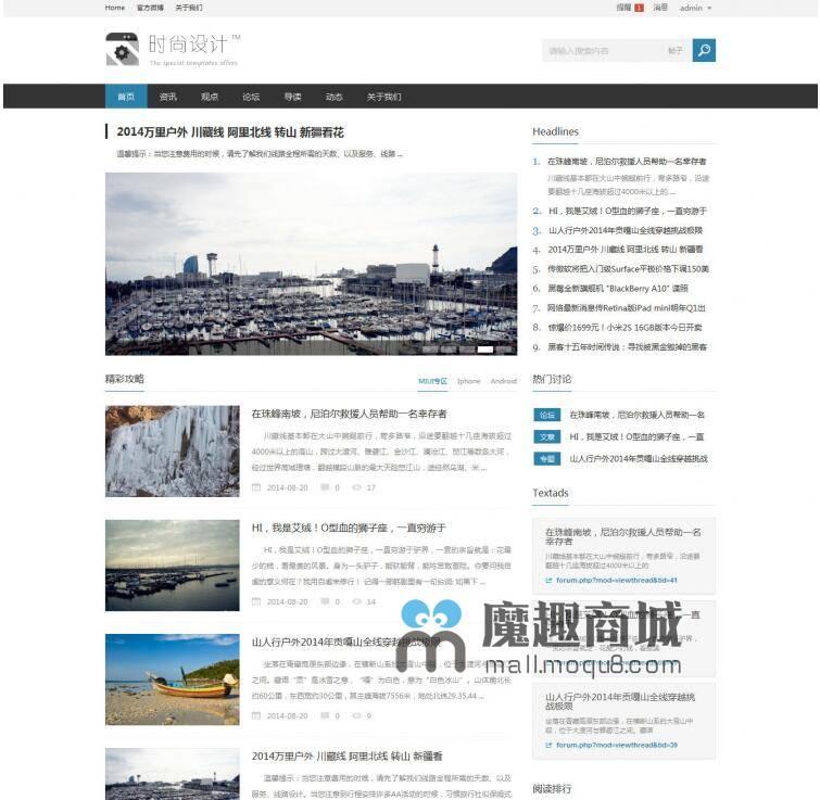 灰度扁平化科技资讯新闻模板GBK+UTF8