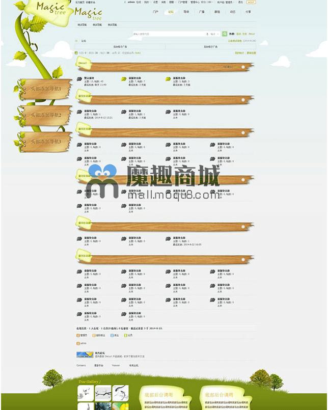 绿野仙踪门户论坛模板GBK+UTF8