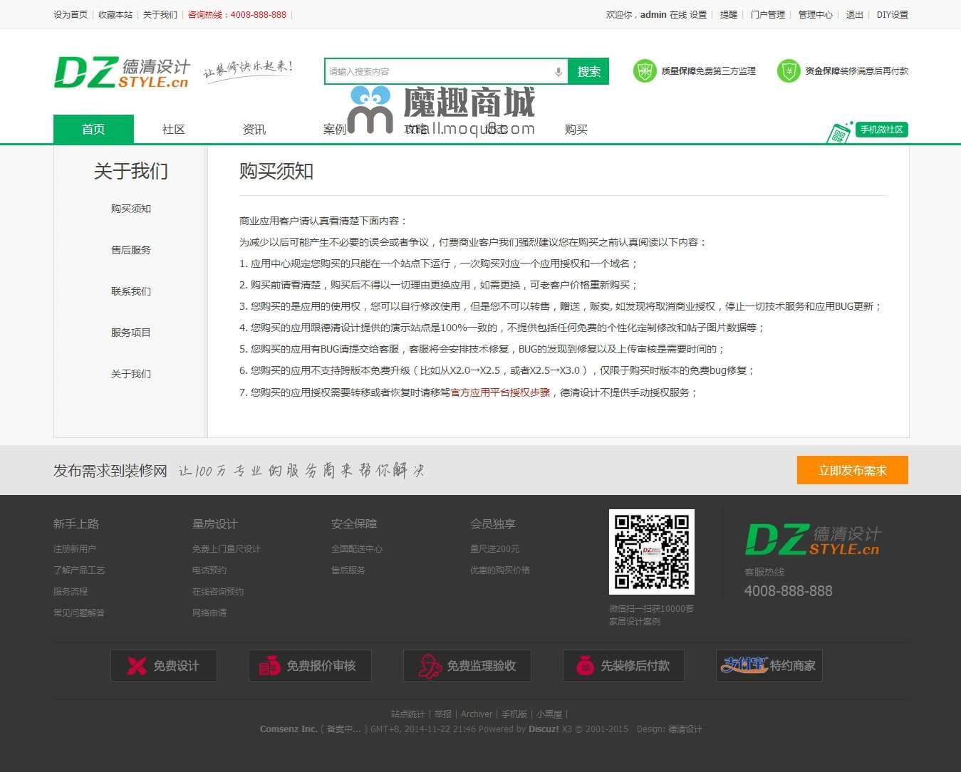 DZ绿色大气装修设计企业展示模板GBK+UTF8