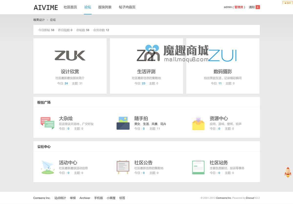 精仿ZUK/品牌手机玩家交流社区带空间