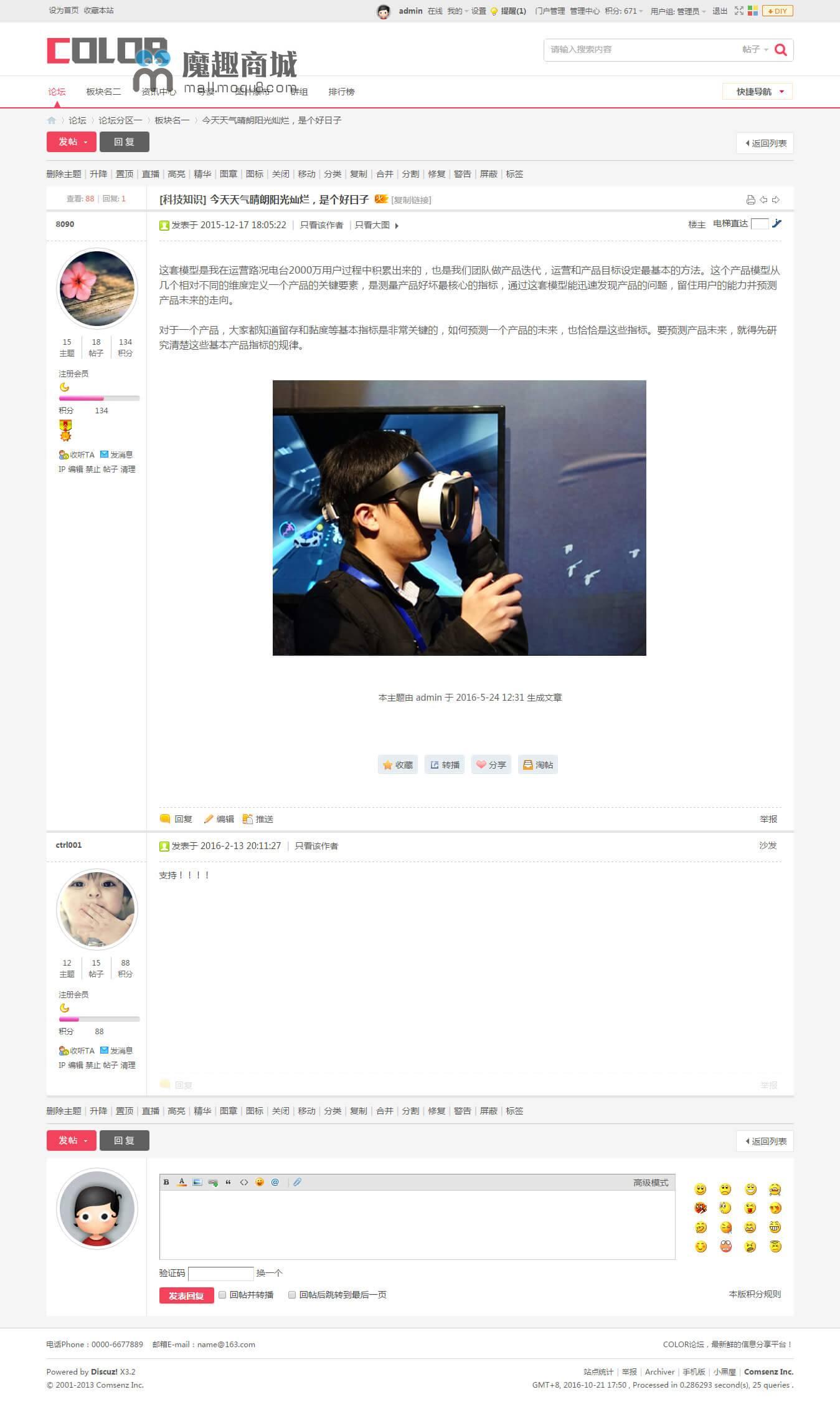 四色设计纯论坛资讯模板