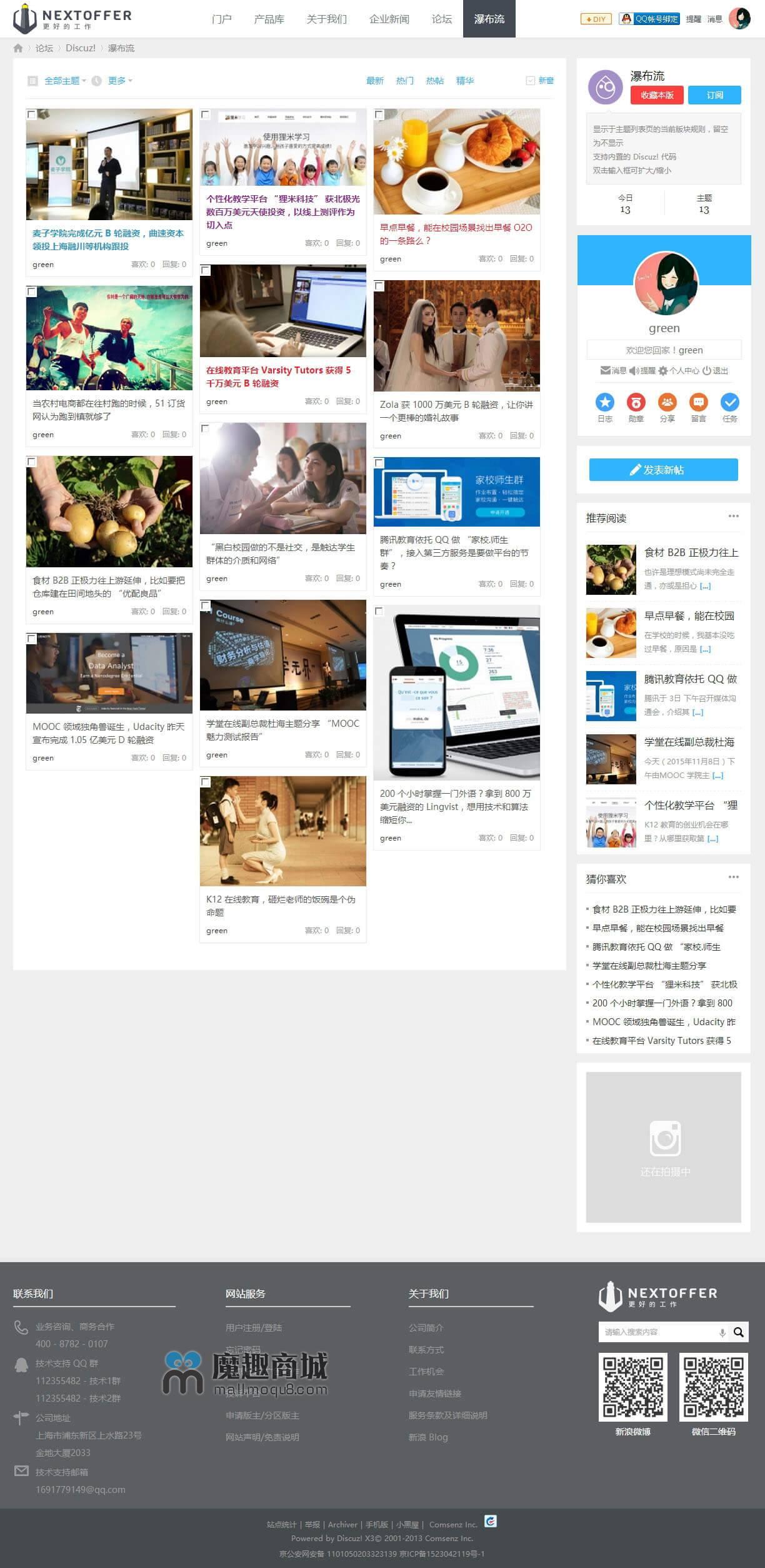 新锐创新型企业产品展示官网模板