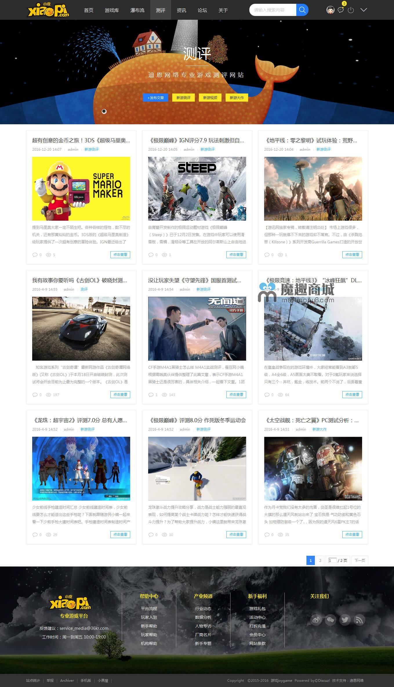 仿小皮游戏/VR游戏/单机网游下载站模板