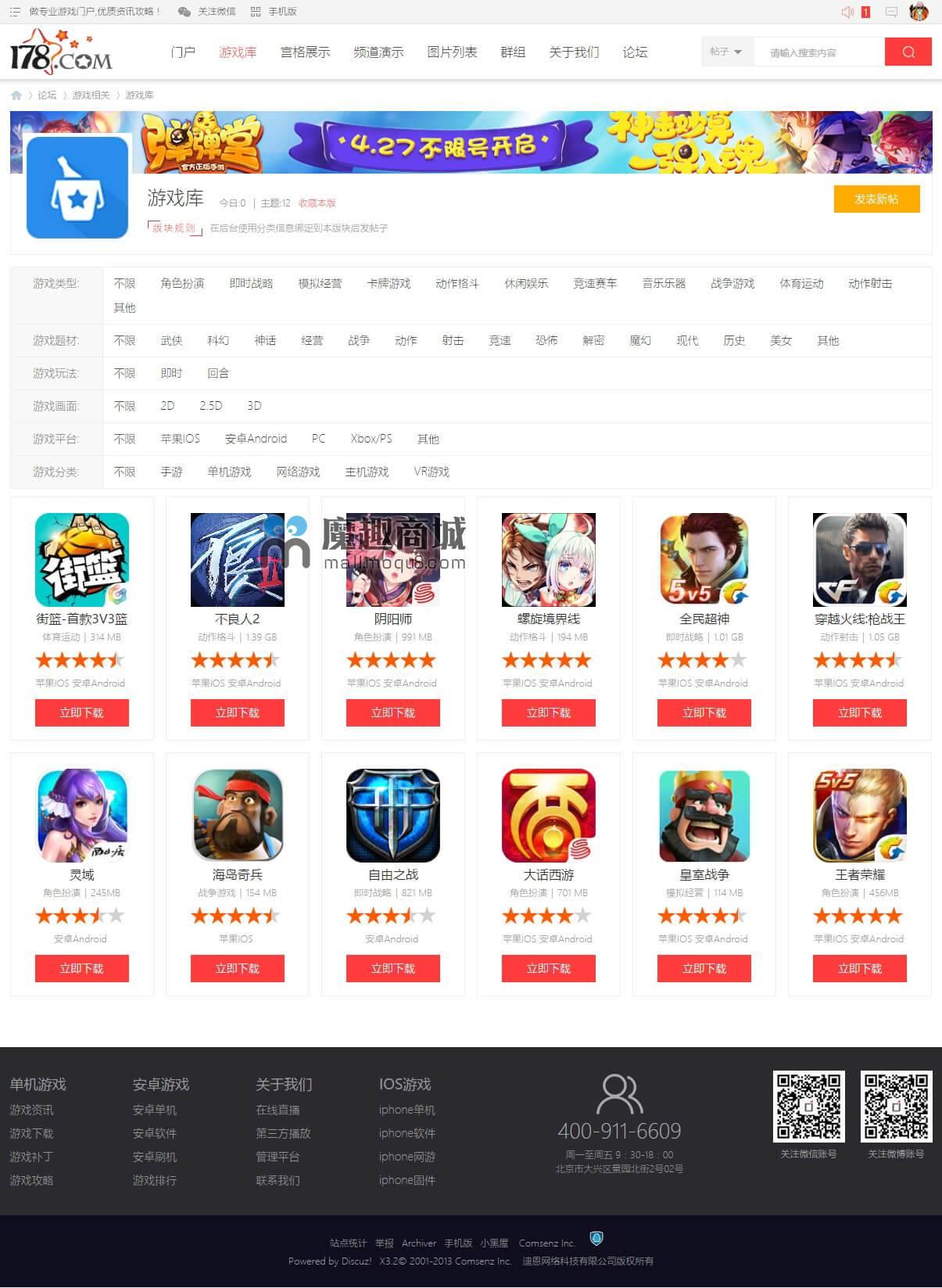 电竞游戏下载/网游评测/游戏资讯模板