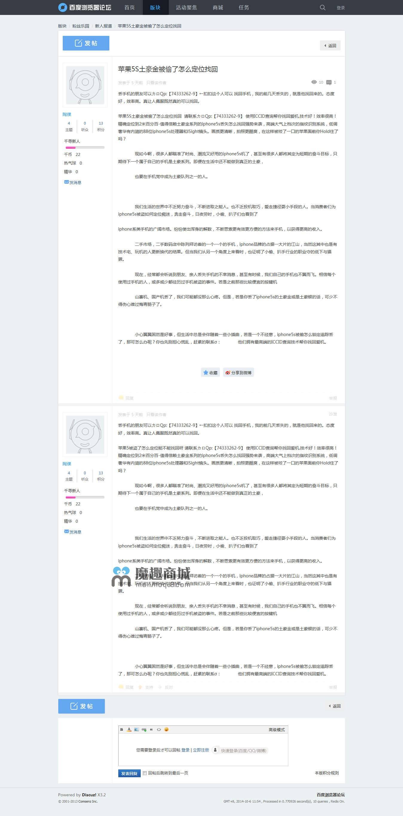 仿制百度浏览器论坛模板GBK+UTF8