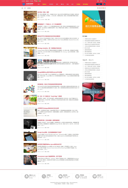 在线招商/项目展示/项目加盟模板
