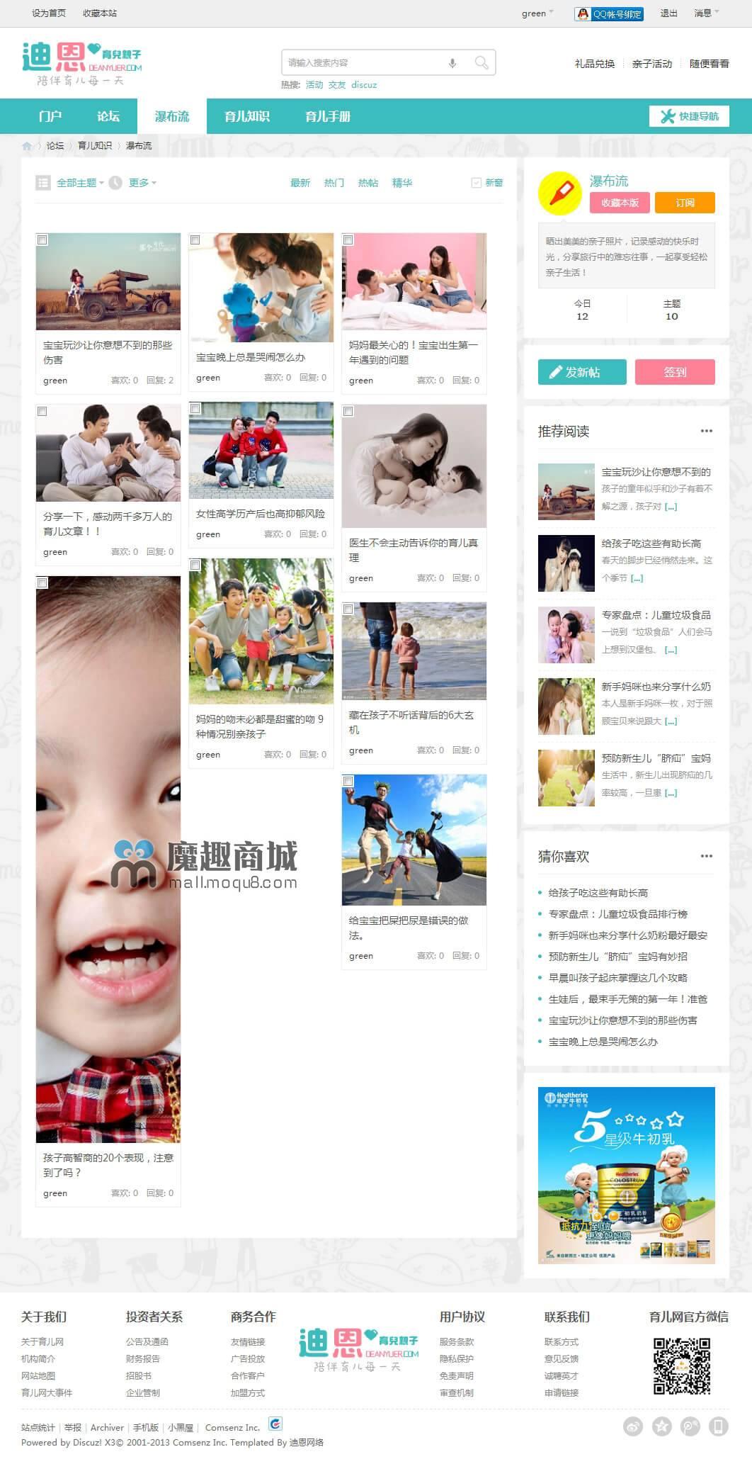 青蓝母婴亲子门户社区模板GBK+UTF8