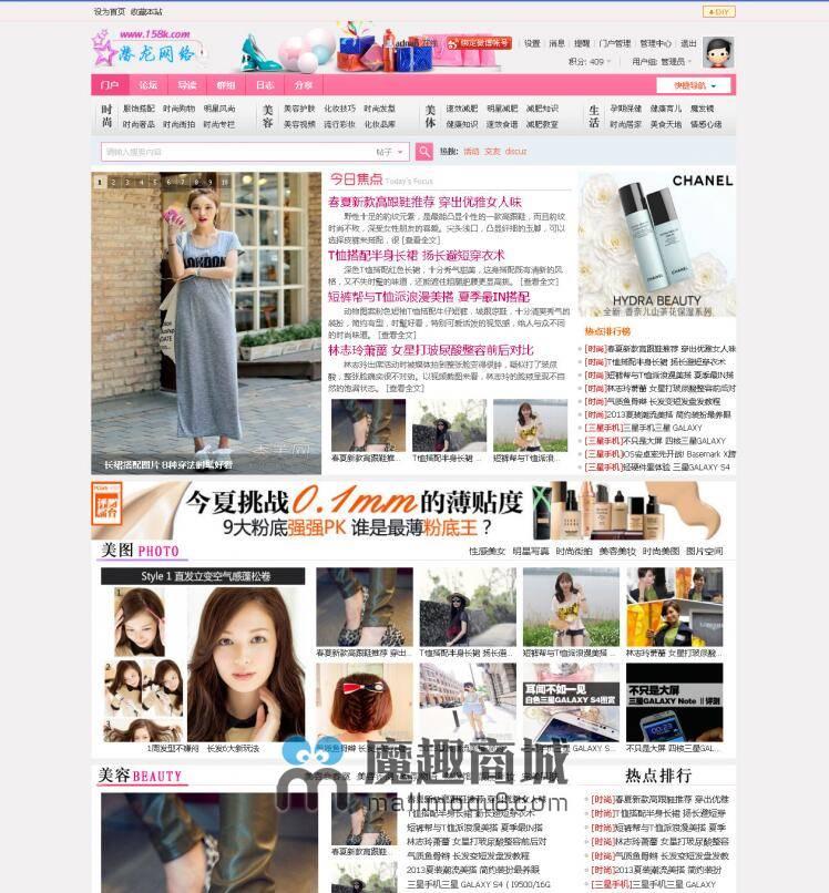 粉色时尚女性资讯门户社区GBK+UTF8