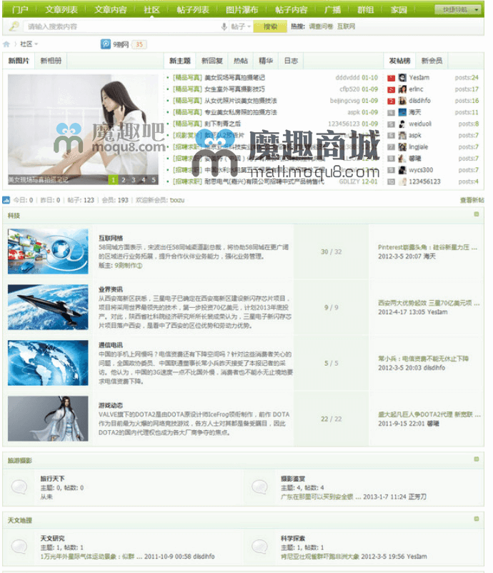 <font color='#44BB44'>DZ绿色旅行资讯门户风格</font>