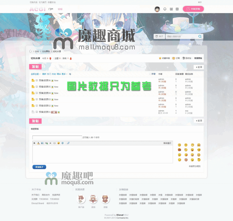 <font color='#ff0000'>二次元欧美韩风动漫门户模版</font>