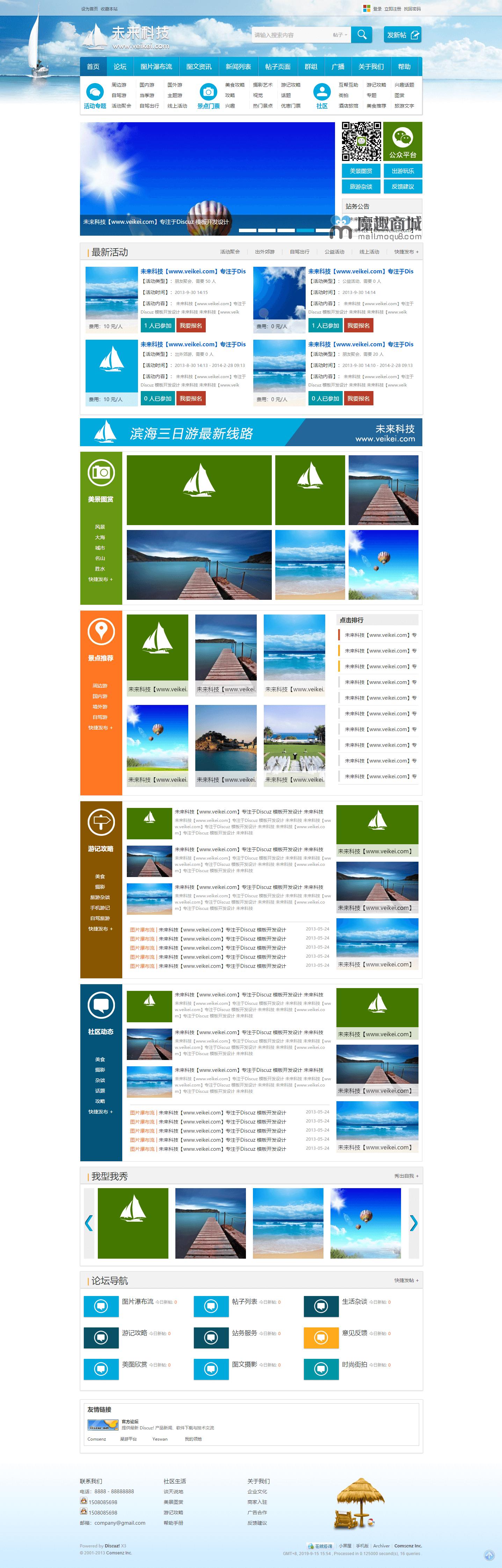<b><font color='#44BB44'>魔趣7色质感科技资讯质感设计门户模版</font></b>