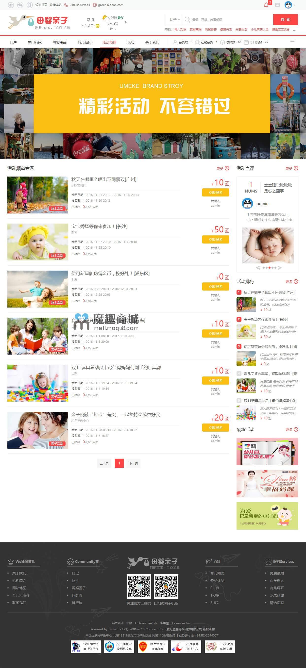 <font color='#ff0000'>魔趣母婴交流奶粉品牌销售模板</font>