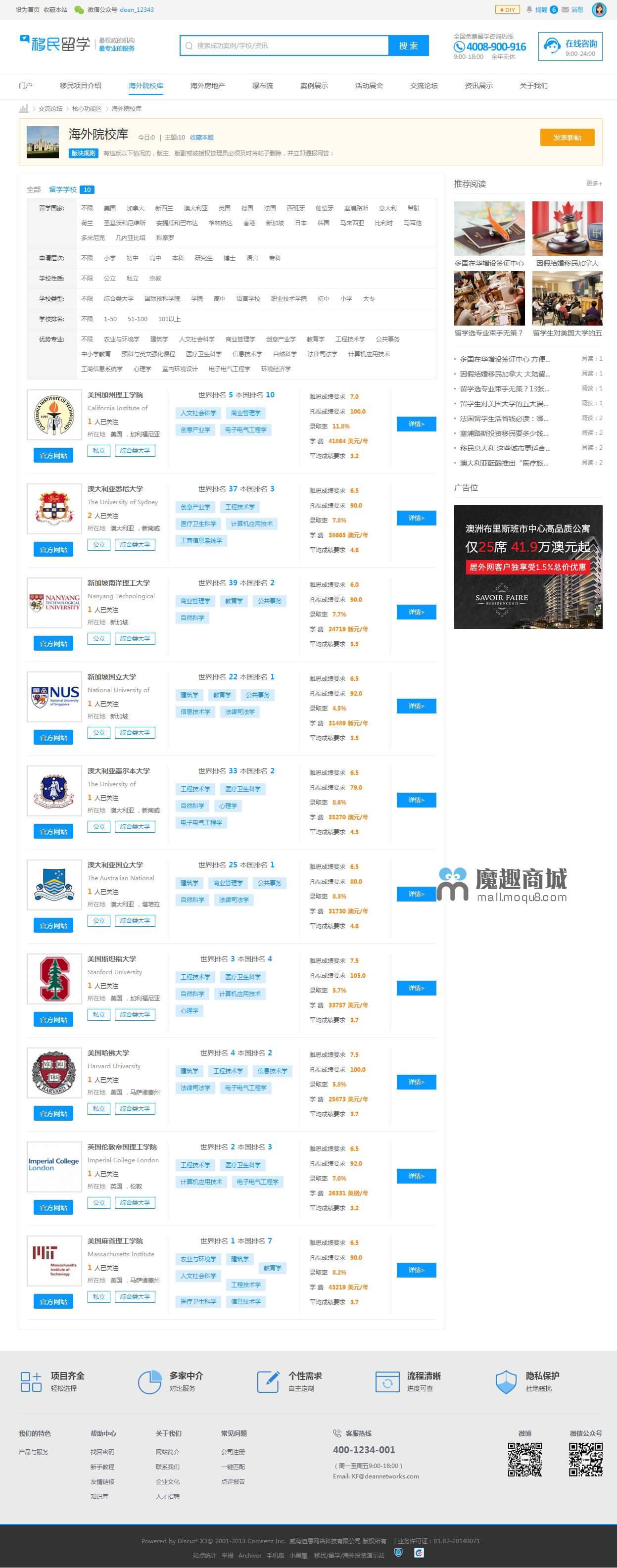 <font color='#44BB44'>留学机构跨国教育中介企业</font>