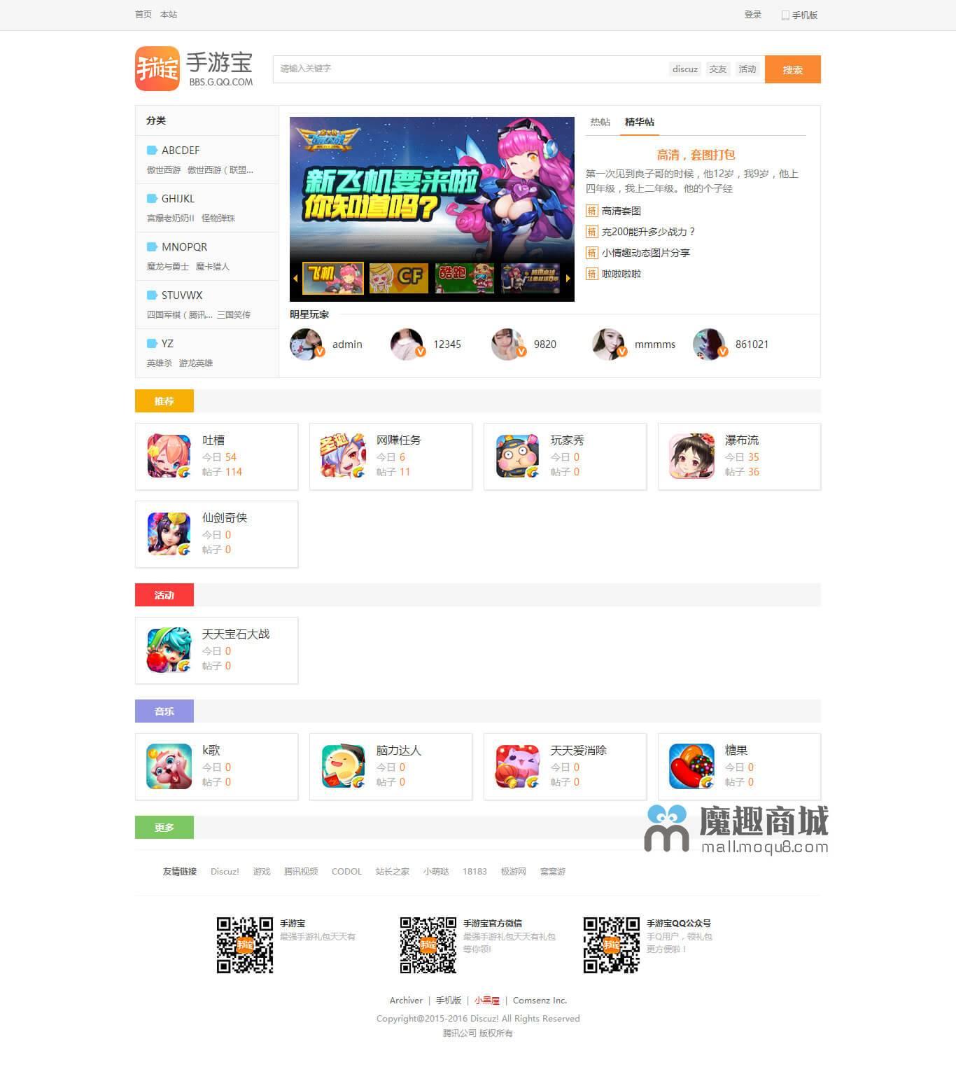 <font color='#CC5233'>魔趣手游宝游戏社区门户带管理插件模板</font>