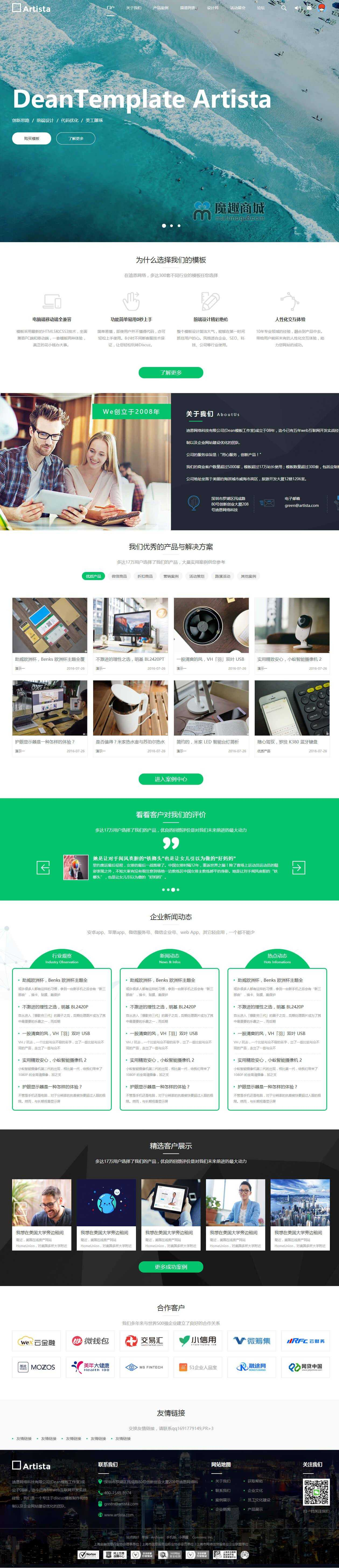 <font color='#0000ff'>魔趣艺术企业创意设计公司模板</font>