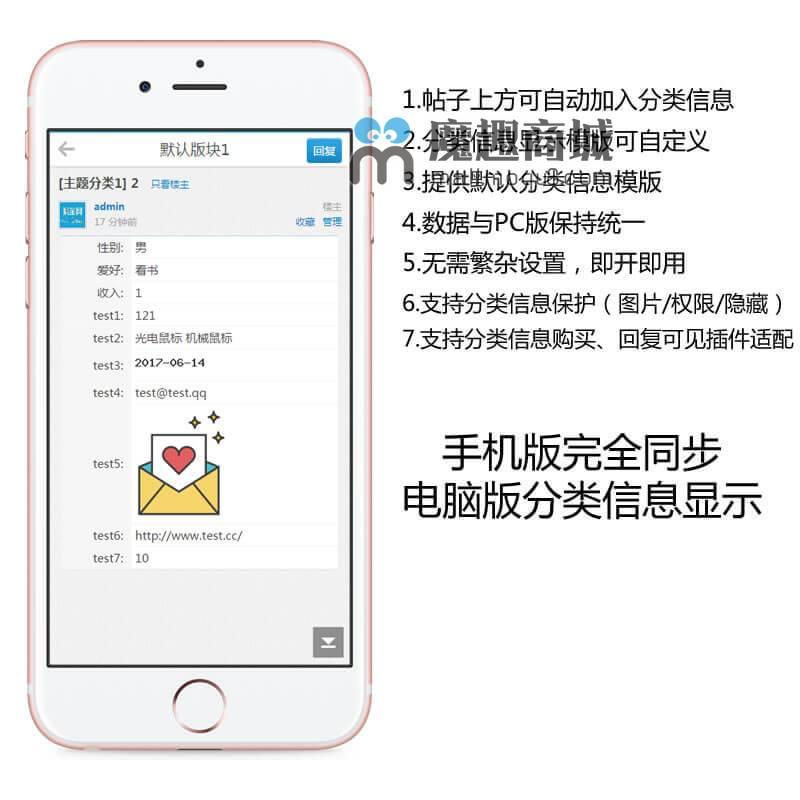 <font color='#FF9900'>手机版分类信息显示3.0+两个组件</font>