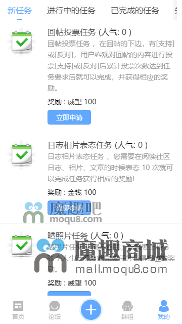<font color='#0000ff'>为来社区 1.0.4大全套-魔趣维护项目【手机版】</font>