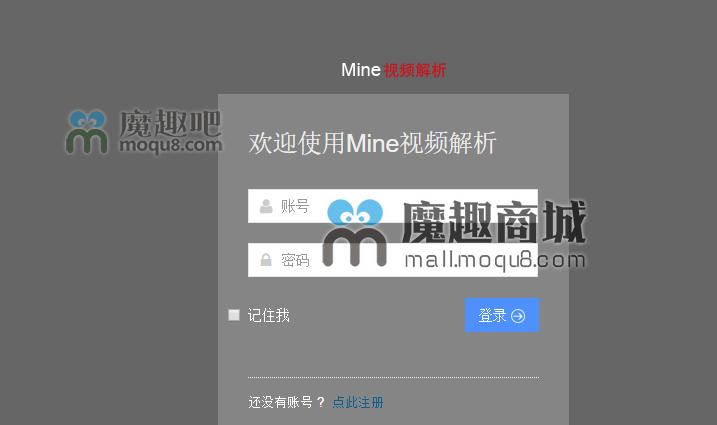 <font color='#FF9900'>Mine视频解析2019版</font>