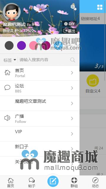 <font color='#0000ff'>仿[风云]通用手机模板 正式版带管理插件【手机版】</font>
