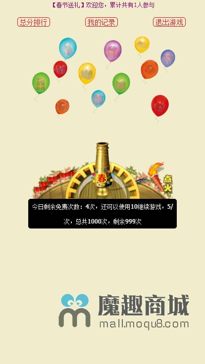 <font color='#44BB44'>春节送礼 升级版</font>