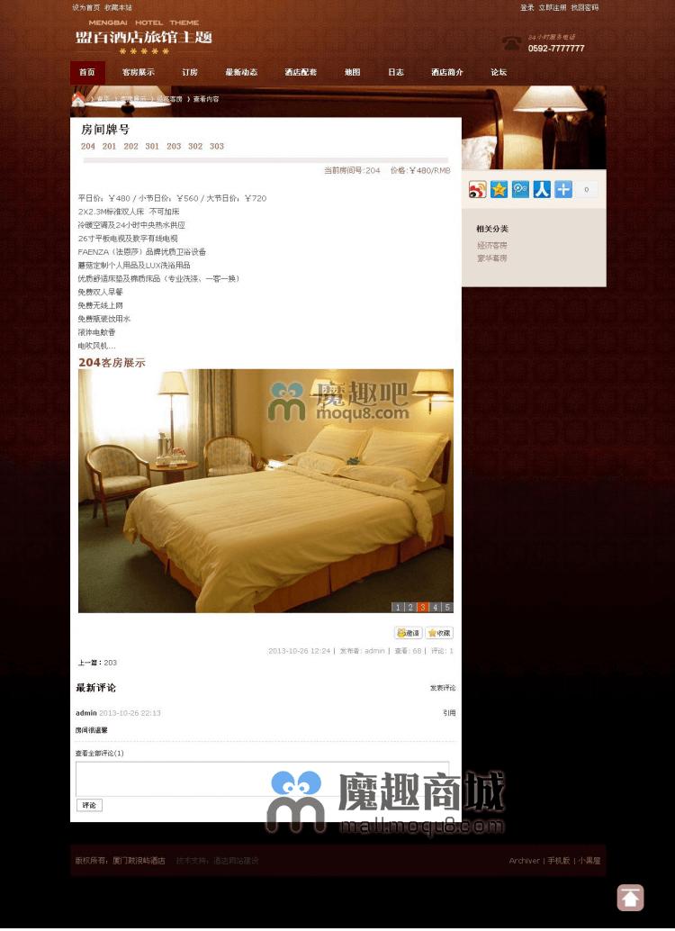 酒店旅馆公司企业 3.0