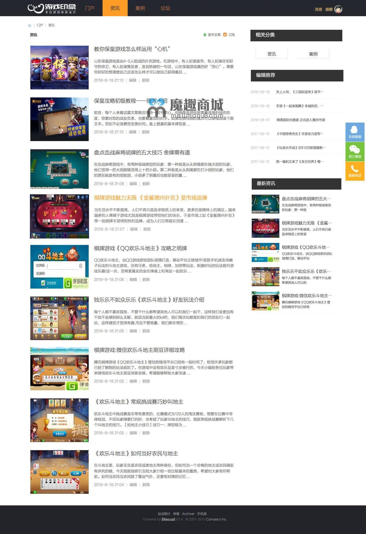 <font color='#CC5233'>通用游戏企业网站门户游戏资讯游戏介绍</font>