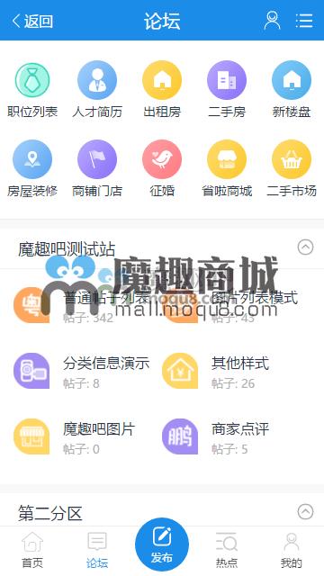 <font color='#FF9900'>微夏地方门户系统全功能版PC手机插件大全套</font>