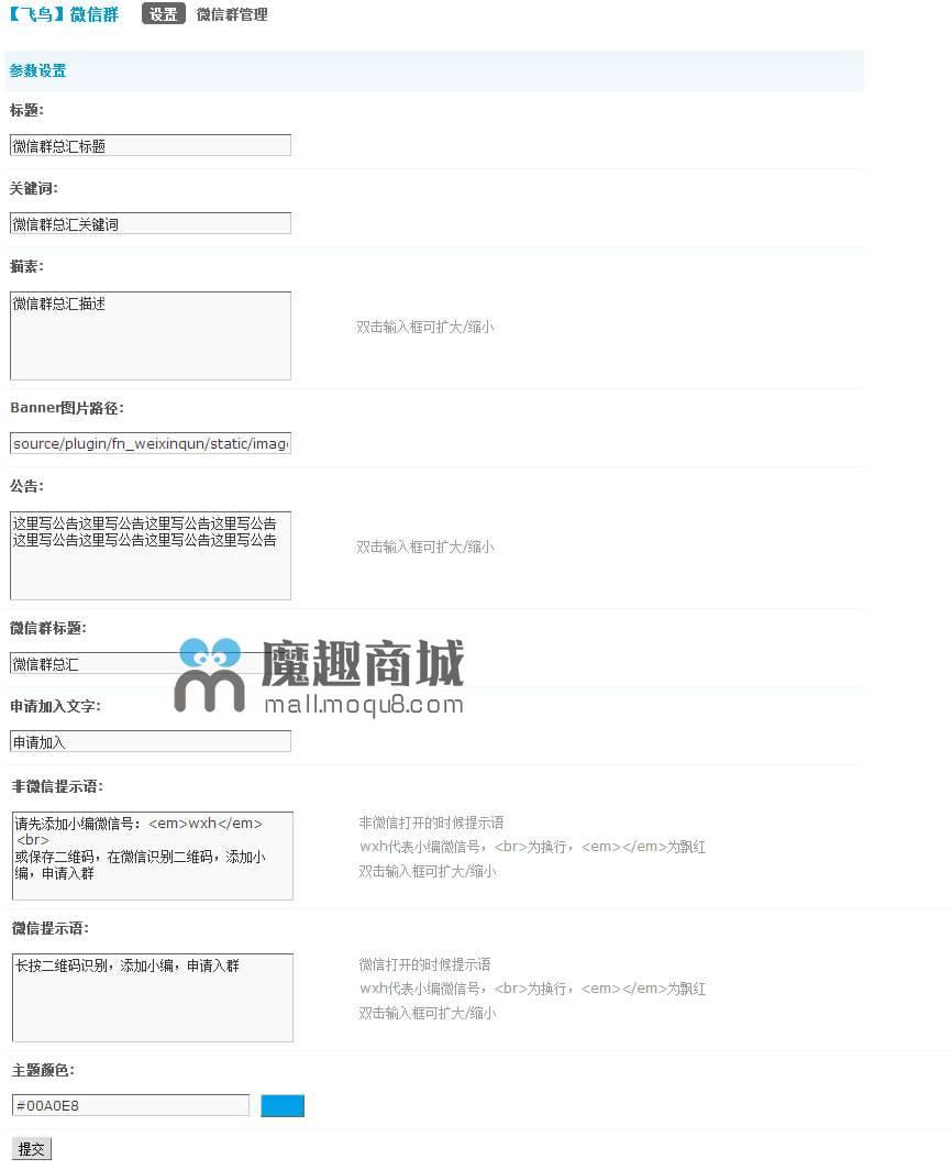 <font color='#FF9900'>【飞鸟】微信群独享版</font>